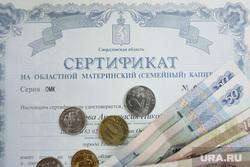Клипарт, сертификат, материнский капитал