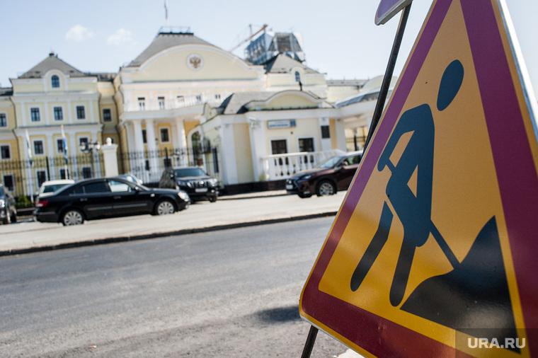 Ремонтные работы у здания полпредства УрФО. Екатеринбург, дорожный знак, ремонтные работы, полпредство урфо, здание