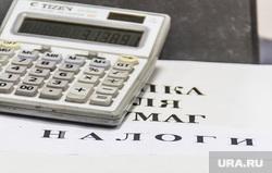 Клипарт. Сентябрь. Екатеринбург , налоги, калькулятор, папки
