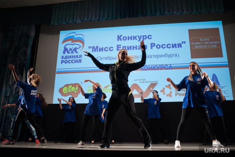 """Конкурс """"Мисс Единая Россия"""". Екатеринбург"""