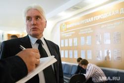 Комиссия по местному самоуправлению и внеочередное заседание гордумы Екатеринбурга, шарапов анатолий