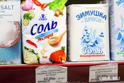 Ценники на продукты питания Курган, продукты, соль, ценник