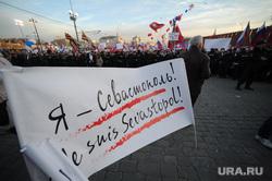 Митинг-концерт к годовщине присоединения Крыма. Москва, я- севастополь