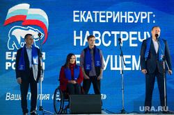 Митинг «Единой России»  в честь окончания единого дня голосования в Свердловской области. Екатеринбург