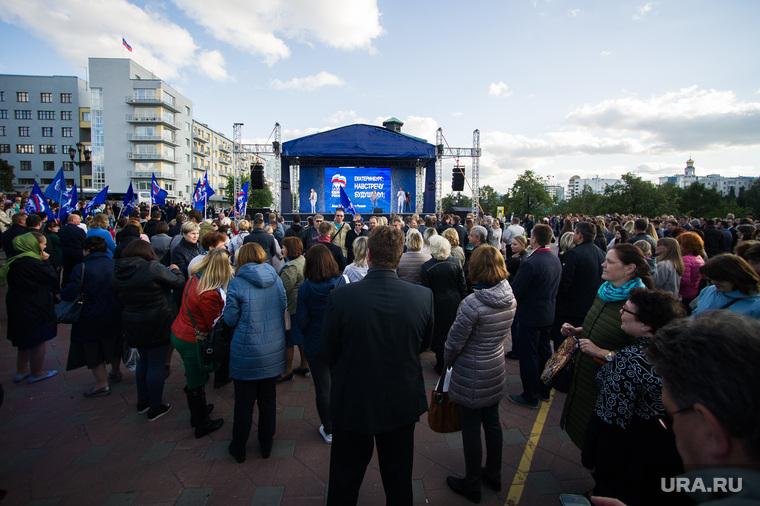 Митинг «Единой России»  в честь окончания единого дня голосования в Свердловской области. Екатеринбург, митинг, единая россия