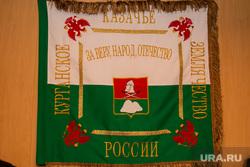 Разное. Курган, казаки, флаг, казачье знамя