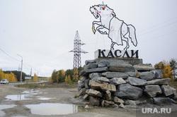 Дача Андрея Заленского в Касли, Челябинская область, стела касли