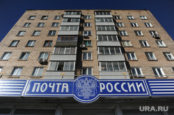 Клипарт. разное. 5 апреля 2014г, почта россии, вывеска, недвижимость, здание