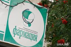 Пресс-конференция по процессу разорения ГУП СО Фармация. Екатеринбург, аптека, гуп со фармация, продажа лекарств