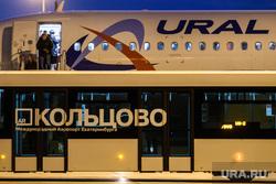 Споттинг в Кольцово. Екатеринбург, аэропорт кольцово, уральские авиалинии, ural airlines, высадка пасажиров