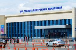 Аэропорт Челябинск, зал прилета, аэропорт челябинск