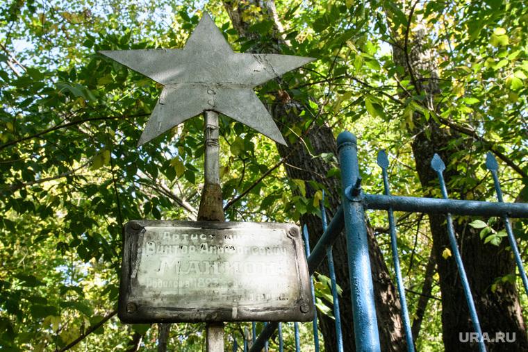 Могила Виктора Маниона на Ивановском кладбище. Екатеринбург