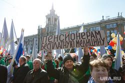 Первомайская демонстрация г. Екатеринбург, пенсионеры, пенсия, медицина, бесплатно, бесплатная медицина