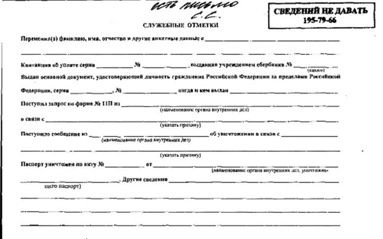 The Insider отыскали  «компромат» наБоширова поделу Скрипаля