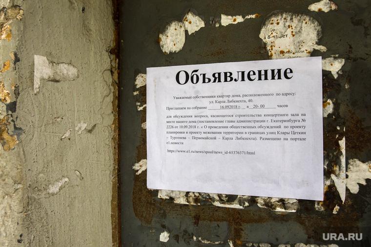 Дом на месте которого могут построить концертный зал филармонии. Екатеринбург