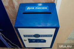 Работа почтового отделения. Сургут, почта россии, почтовый ящик
