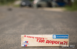 Инспекция городских дорог членами организации