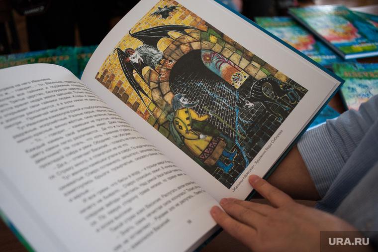 Презентация книги сказок Веры Сибиревой в библиотеке им. Белинского. Екатеринбург, сказы и сказки, книга
