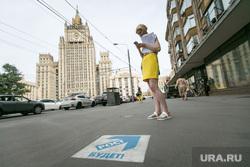 Партия роста, асфальт. Москва, девушка, министерство иностранных дел рф, граффити, партия роста, мид россии, смоленская площадь
