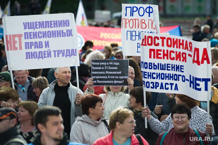 Митинг против повышения пенсионного возраста на площади Советской армии. Екатеринбург , плакаты, митингующие, митинг против пенсионной реформы