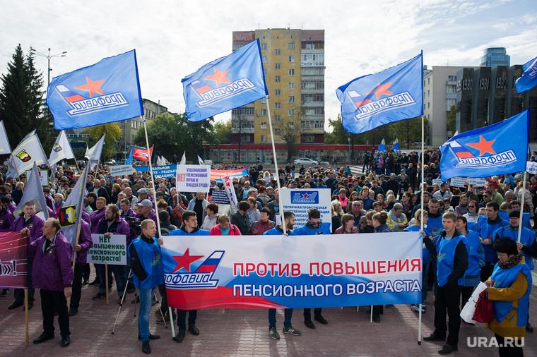 Митинг против повышения пенсионного возраста на площади Советской армии. Екатеринбург , площадь советской армии, профсоюз, митинг против пенсионной реформы