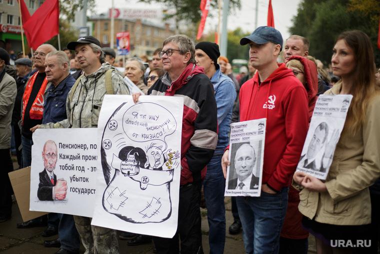 Митинг против повышения пенсионного возраста. Пермь