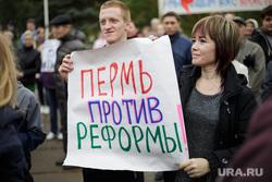 Митинг против повышения пенсионного возраста. Пермь, митинг, плакат, пенсионная реформа, пермь против реформы