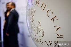 Ежегодный благотворительный аукцион «Екатерининская ассамблея». Екатеринбург, екатерининская ассамблея