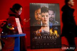 Премьерные показы «Матильды» в кинотеатре «Салют». Екатеринбург, афиша, фильм матильда