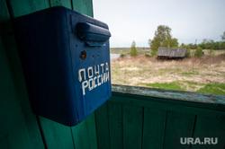 Доставка почты в труднодоступные районы Свердловской области, почтовый ящик, деревня, поселок, почта россии