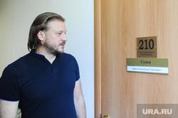 Николай Сандаков. Челябинск, сандаков николай, табличка, зал судебного заседания