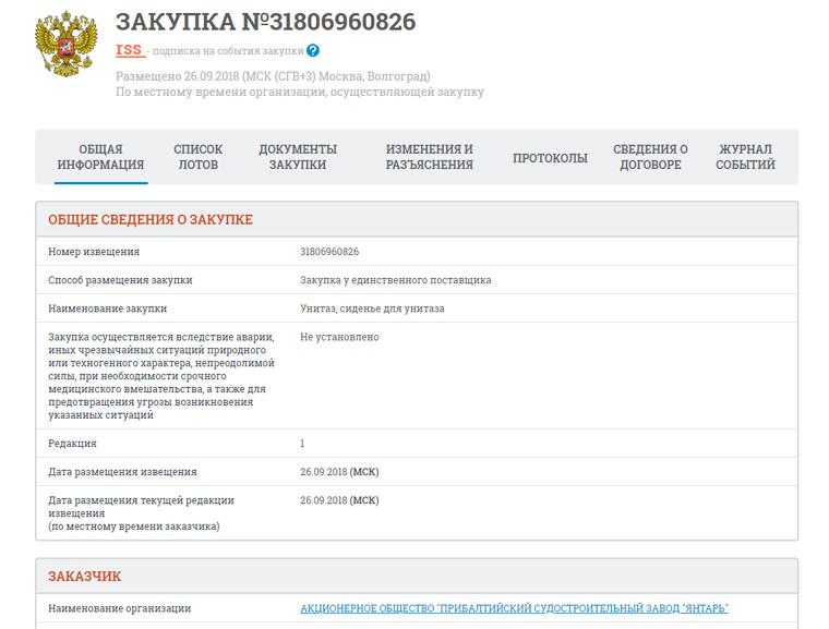 """ПСЗ """"Янтарь"""" понадобился унитаз за миллион рублей"""