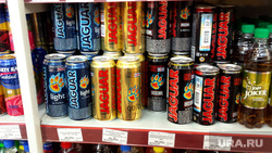 Слабоалкогольные напитки Курган, алкоголизм, банки, энергетики, jaguar