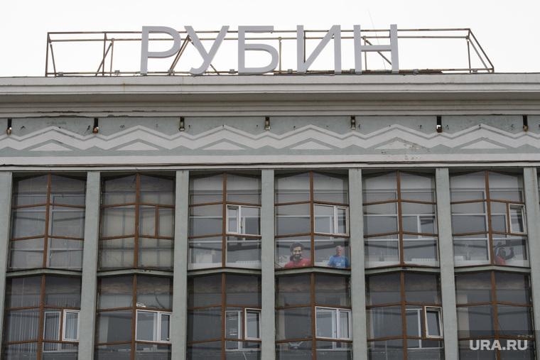 """Надпись """"Рубин"""" на здании бывшего бытового комбината """"Рубин"""". Екатеринбург, конструктивизм, вывеска, рубин здание, здание рубина"""
