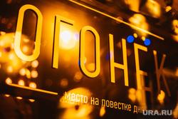 День рождения бара «Огонек». Екатеринбург, бар огонек