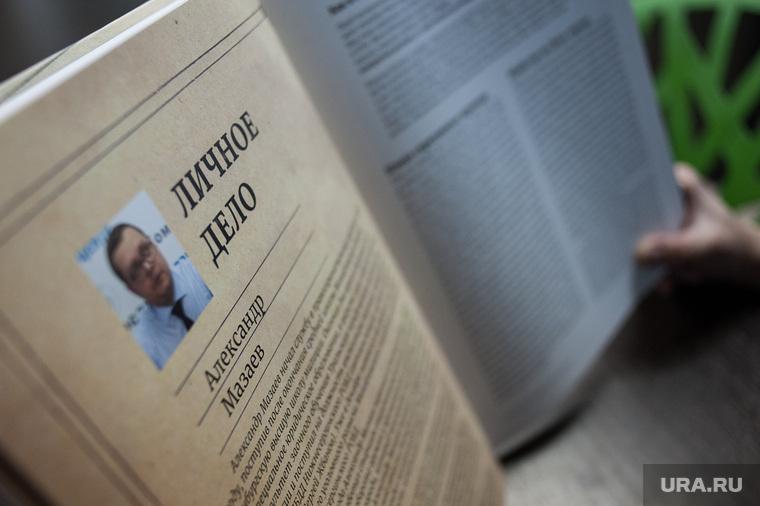 Интервью с Александром Мазаевым. Екатеринбург, книга истории уральских сыщиков, мазаев александр