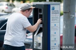 Паркоматы в зоне платной парковки. Екатеринбург , паркомат, платная парковка, оплата парковки, парковочное пространство екатеринбурга