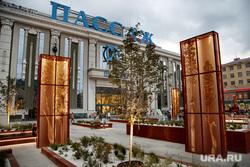 Оформление площадки перед Пассажем. Ржавые цветы. Екатеринбург, пассаж, ржавые цветы