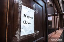 Выделенная полоса для общественного транспорта мешает ресторанному бизнесу. Екатеринбург, закрыто, close