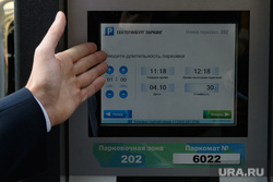 Брифинг по штрафам за парковку. Екатеринбург, паркомат, платная парковка, стоянка автомобилей