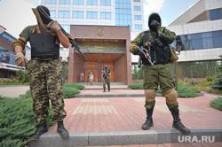Захваченный ополчением ДНР Национальный банк Украины, национальный банк украины, ополчение, военные, маски-шоу, оцепление