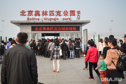 Пекин. Китай, олимпийский парк, пекин
