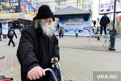 Митинг-концерт Крымская весна в Челябинске, пенсионер, старик, бородач, крымская весна