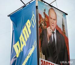 Клипарт. Свердловская область, лдпр, зюганов геннадий, кпрф, заставим вернуть украденное