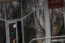 Приговор экс- начальнику УМВД по Курганской области Игорю Решетникову. Курган., обед в суде