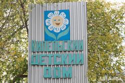 Кипельский детский дом. Курганская область, Юргамышский  район, село Кипель. , кипельский детский дом