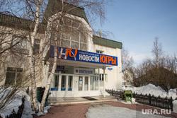 Адресники. Ханты-Мансийск, новости югры, издательский дом