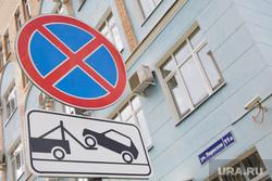 Виды Перми, знак остановка запрещена, дорожный знак, работает эвакуатор