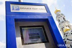 Паркоматы в зоне платной парковки. Екатеринбург, паркомат, стоянка, оплата парковки