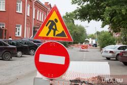 Ремонт дорог. Курган, дорожные знаки, ремонт дороги